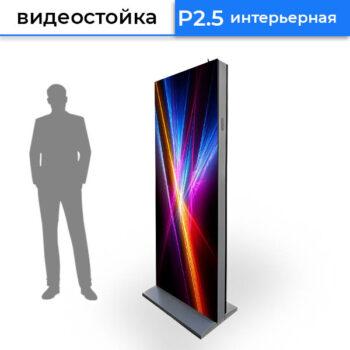 Светодиодная видеостойка p2.5 (видеопилон) в Воронеже