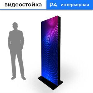 Светодиодная видеостойка (видеопилон) в Воронеже